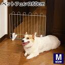 ショッピングベビーゲート 【在庫処分セール】ペットフェンス Mサイズ 幅60cm×高さ50cm 犬ゲージサークル ペットゲート ペットサークル ベビーゲート 仕切り 柵 小型犬 中型犬 赤ちゃん