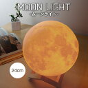 (ママ割でP5倍) 月型ライト MOON LIGHT ムーンライト 24cm USB充電式 LED照明 月型ランプ 月光 3Dプリント 無段階調光 温白色 オレンジ色切替 卓上ライト デスクスタンドライト 寝室間接照明 フロアライト スタンド照明 irp01