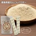 【メール便】 花粉対策 れんこんパウダー 国産 スティック 個包装タイプ 無添加 徳島県産100% レンコン 蓮根粉