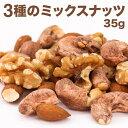 プチギフト 高品質 3種のミックスナッツ 35g 生くるみ ...