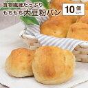 冷凍パン クーポン配布中! 糖質オフ 低糖質 パン 糖