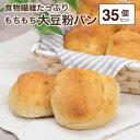 冷凍パン 糖質オフ 低糖質 パン 糖質制限 【強炭酸水