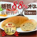 低糖質パン ふすまパン 糖質オフ コッペパン ダイエットパン【10個セット】