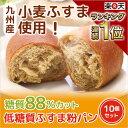糖質オフ 低糖質 パン 糖質制限 【強炭酸水仕込み】九州産小麦ふすま使用 天然素材 低糖質パン コッペパン【10個セット】砂糖不使用 ふすまパン ブランパン ダイエット食品 ローカーボ