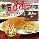 低糖質パン ふすまパン 糖質オフ コッペパン ダイエットパン 【30+5個セット】
