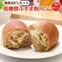 冷凍パン 糖質オフ 低糖質 パン 糖質制限 【強炭酸水仕込み...