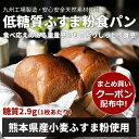 クーポン配布中! 糖質オフ 低糖質 パン 糖質制限 【強炭酸水仕込み】九州産小麦ふすま使用