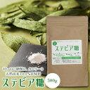 ステビア糖 500g 糖質オフ 糖類ゼロ カロリーゼロ 甘味料 調味料 天然由来100% 砂糖の代わりに