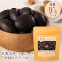 糖質制限 低糖質 チョコレート ALMOND-CHOCO 60g 糖質91%オフ 砂糖不使用 糖類ゼロ アーモンドチョコ