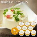 低糖質アイスクリーム バニラ 糖質3g 食物繊維たっぷり 9個セット