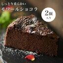 【今だけおまけ付!】低糖質モワールショコラ 2個セット【クール】