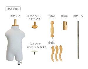 トルソーベビートルソー(マネキン)超軽量木製脚猫脚トルソー新品/組み立て簡単新品未使用