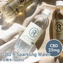 CBD 炭酸水 ウォーター 高純度25mg CBD R スパークリング 500ml カンナビジオール