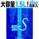 炭酸水 1500ml*8本 クオス うまさを感じる強炭酸水 KUOS GV5.3 国産 プレーン【送...