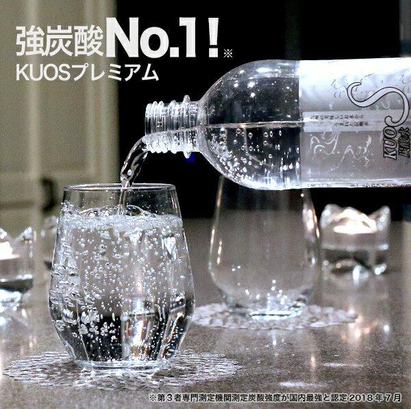 炭酸水KUOS Premium クオス プレミアム 500ml×1本 プレーン