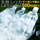 (SALE) シリカ炭酸水 炭酸水 SOL 天然シリカ水 42.5mg/L ミネ