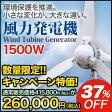 風力発電機セット 定格出力1500W 小型風力発電機 ウインドフォース WF-1500【コントローラー付き】クリーンエネルギー 風力発電機キット