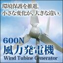 風力発電機セット 定格出力600W 小型風力発電機 ウインドフォース WF-60012V 100Ah