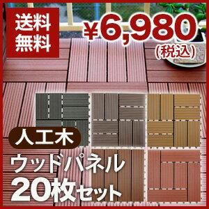 ウッドパネル 人工木 樹脂 20枚セット ウッドタイル ウッドデッキパネル フロアデッキ …...:otogino:10044845