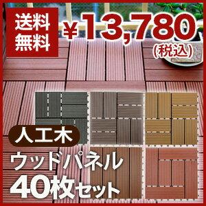 ウッドパネル 人工木 樹脂 40枚セット ウッドタイル ウッドデッキパネル ウッドテラス …...:otogino:10044846