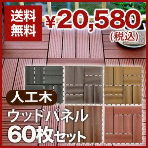 ウッドパネル 人工木 樹脂 60枚セット ウッドタイル ウッドデッキパネル フロアデッキ …...:otogino:10044847
