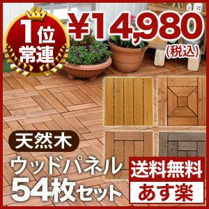 ウッドタイル 天然木 ウッドパネル 54枚セット ウッドデッキパネル フロアデッキ 木製タ…...:otogino:10039579