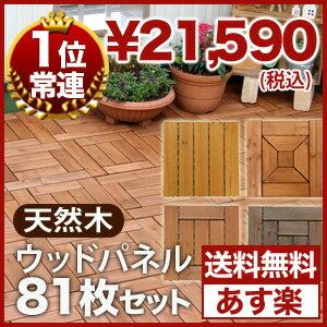 ウッドタイル 天然木 ウッドパネル 81枚セット ウッドデッキパネル フロアデッキ 木製タ…...:otogino:10039580