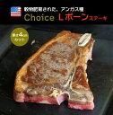 チョイス Lボーンステーキ 骨付きステーキ 厚み4Cm 900-999g 塊肉 牛肉 ステーキ