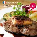 ステーキ ロッシーニ 仔牛肉のステーキとフォアブラのお試しセット おひとり様分(冷凍) セット フレンチ フランス イタリア