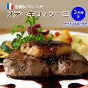 【ステーキ セット】ステーキロッシーニ トリプルセット /送料無料 ステーキ肉 3枚 フォアグラ 3