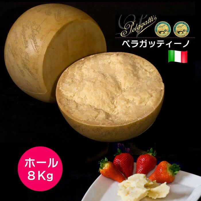 ハード セミハード チーズ ペラガッティーノ ホール 約8Kg イタリア産