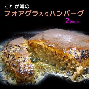 フォアグラ ハンバーグ ステーキ