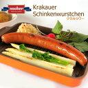 ドイツ産 ソーセージ「クラカウワー」の詳細 名 称 クラカウワー 内 容 1本 250g 原産国 ドイツ バイエルン地方 原材料 豚肉...