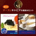 選べるチーズとキャビアの家飲みセット(プチブルソー・ブルースティルトン・ブラッティーナアフミカータ)送料無料