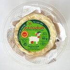 ピコドン フェルミエ 60g フランス産 シェーブル チーズ セック 男子ごはん
