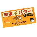 佐渡バター 無塩 200g(冷蔵)手作りにこだわった、極上の逸品