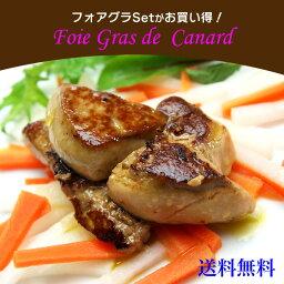 フォアグラ 送料無料 フォアグラ ド カナールまたはオァ約45?55g 4枚セットスペイン産 冷凍 セット テリーヌ カナ?ル foie gras 高級食材 フォアグラドオア フォアグラ レシピ付