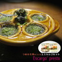エスカルゴセット (陶器のココット6粒入り と 詰め替え用12粒)