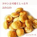 ミニ パンケーキ ベルギー産 500g