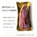 ジョーヌ フィレ ド カナール 約400g(冷凍)フランス産バルバリー鴨胸肉 BBQ bbq 焼