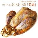 ホロホロ鳥若鳥 パンタドー丸鳥 約0.9Kg~1.1Kg フランス産(冷凍) 1Kgあたり2,376円