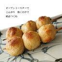鶏つくね串40g 10本入 (冷凍) アサヒのつくね 焼き鳥...
