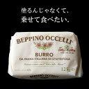 オッチェッリ バター 無塩 125g オ...
