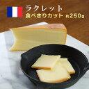 ハード セミハード チーズ ラクレットチーズ 250-300g フランス産 焼いてとろとろ 冬に人気のごちそうチーズ オーブンがなくても大丈夫 毎週火・木曜日発送