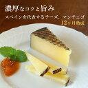 羊乳 ハードチーズ マンチェゴ DOP 12か月熟成 スペイン産