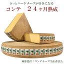コンテ チーズ エクストラ 24ヵ月熟成 AOP 約500g 不定貫Kgあたり7344円(税込)無殺菌乳 フランス産 セミハードチーズ