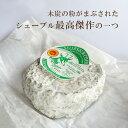 シェーブル チーズ セルシュールシェール 100-150g フランス産 毎週水・金曜日発送
