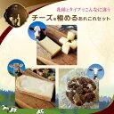 ヨーロッパのちょっと珍しい チーズ お試しセット(アボンダンス80・タレッジョ80・クロタンレザン)