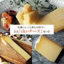 サヴァオ地方で作られる、3大「山のチーズ」セット(ルコットコンテ80・アボンダンス80・ボフォール80)送料無料 毎週水・金曜日発送