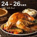 24~26人分 ローストターキー 約8.5Kg 冷凍 国内加工 クリスマス・感謝祭のメインディッシュに。送料無料【即納可】